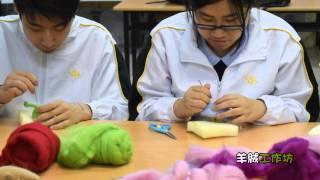 Publication Date: 2014-05-21 | Video Title: 羊絨工作坊