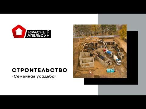 Видеоотчет со строительства усадьбы в СПб
