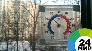 Смотреть видео Вильфанд: Москва еще три дня будет во власти холода - МИР 24 онлайн