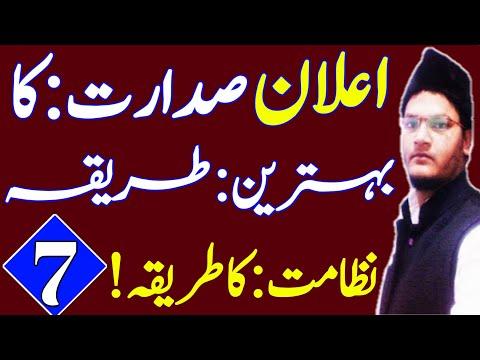 Nizamat Ka Tarika in Urdu | Lecture#07 Elan e Sadarat Ka Tarika