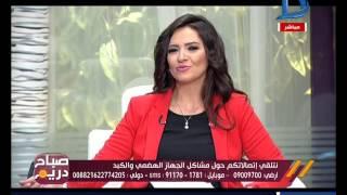 صباح دريم | دكتور محمد المنيسي أستاذ أمراض ومناظير الجهاز الهضمي: أغذية مفيدة تمنع السرطان