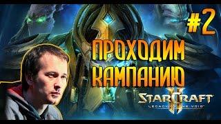 StarCraft 2 LOTV Эксперт Проходим кампанию 2 Pomi