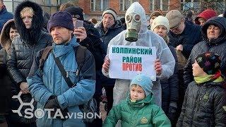 Петербург. Митинг против строительства мусорного завода рядом с Ломоносовым