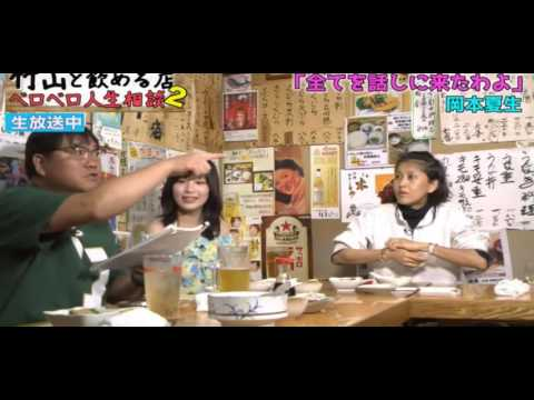 竹山と飲める店ベロベロ人生相談 「岡本夏生」