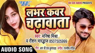 #Roshan Bhardwaj का सबसे हिट Song I Labhar Kawar Chadhawata 2020 Bhojpuri Superhit Song