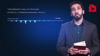 Уроки из суры ат-Такясур (Приумножение). Часть 2 из 2 | Нуман Али Хан (rus sub)