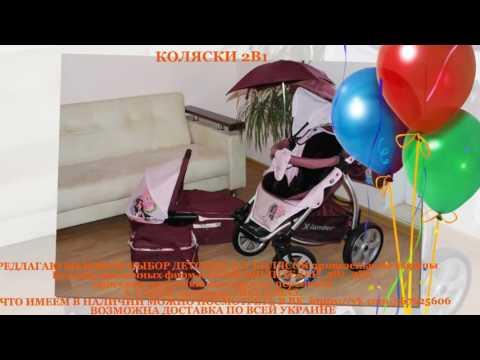 купити замовити дитячі Б/У коляски 3в1 , дитячу коляску б/у 2в1 В УКРАЇНІ з Європи недорого 11