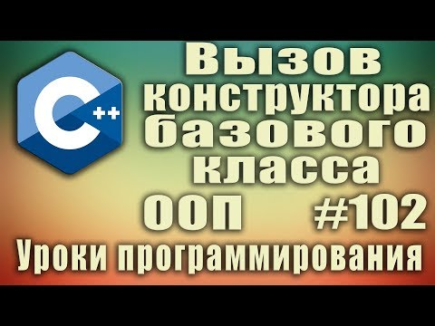 Вызов конструктора базового класса из конструктора класса-наследника. Наследование. ООП C++  #102