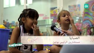 كرفان - بسيطة مع محمد اللحام - البيت الابيض والصراع النووي