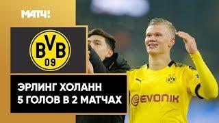 5 голов в 2-х матчах. Мощный дебют Холанна за «Боруссию»!