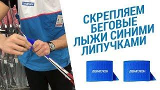 Скрепляем беговые лыжи синими липучками ( транспортировка лыж)   Декатлон