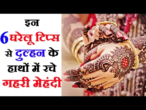 75968c86b0da8 मेहंदी का रंग गहरा करने के टिप्स How to Darken Mehndi - Beauty Tips in Hindi  By Sonia Goyal #119 - YouTube