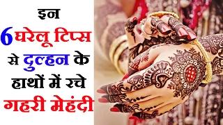 मेहंदी का रंग गहरा करने के टिप्स How to Darken Mehndi - Beauty Tips in Hindi By Sonia Goyal #119