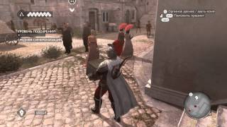 Assassin's Creed: Brotherhood. Синхронизация 100%. Миссия 33. В чужой монастырь.