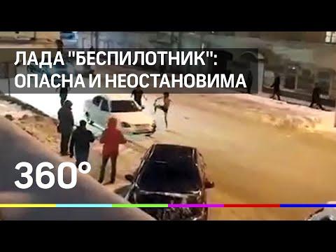 """Лада """"беспилотник"""", сбивающая людей и врезающаяся в другие авто в Перьми"""
