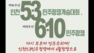 제34주년 인천5·3민주항쟁 계승대회/제33주년 6·1…