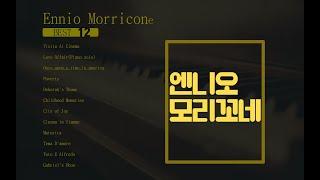 엔니오 모리꼬네 베스트8 /Ennio Morricone…