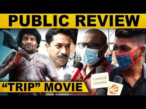 TRIP Movie Public Opinion | Sunainaa | Yogi Babu | Karunakaran | Motta Rajendran | Dennis Manjunath