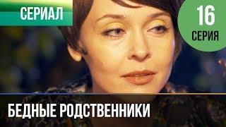 ▶️ Бедные родственники 16 серия | Сериал / 2012 / Мелодрама