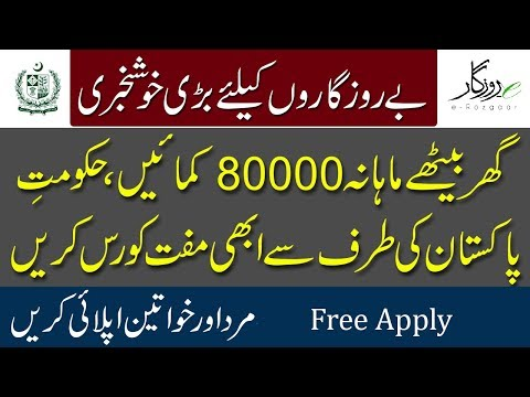 Free Online Earning Course ,E rozgar Training Program,Online Jobs By Student tips