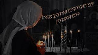 """Потаня """"Рождественский романс"""" Иосиф   Бродский"""