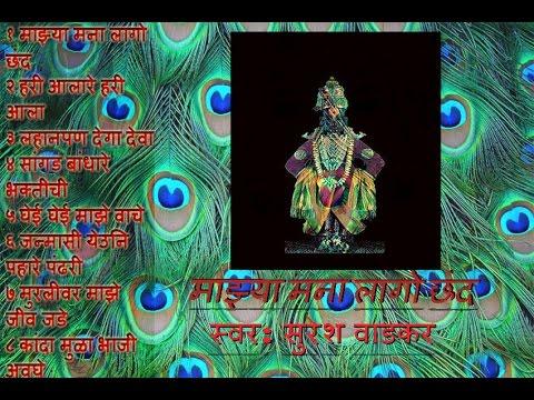 Majhya mana lago chand | Jukebox | Marathi | Suresh Wadkar