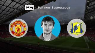 Прогноз Егора Титова: «Манчестер Юнайтед» – «Ростов»
