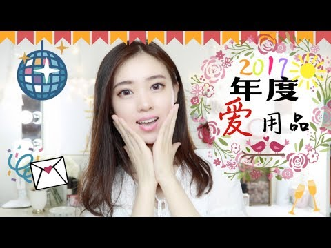 SylviaaAxuan | 2017年度👑美妆护肤爱用品大赏| My 2017 Top Favorite Products 💥 The Best Products
