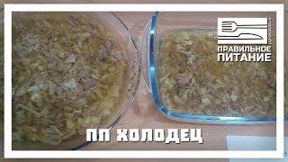 ПП холодец - ПП РЕЦЕПТЫ: pp-prozozh.ru