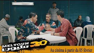 فيلم 30 مليون  Film 30 millions bande annonce   05/02/2020