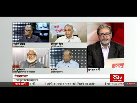 Desh Deshantar- NAM Conference & outcomes