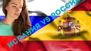 КОНТРАСТ РОССИЯ VS ИСПАНИЯ(Hola❤ Instagram: https://www.instagram.com/anastasiyamadeira/ Мой Канал