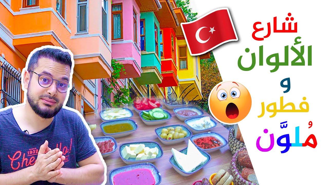 أجمل فطور في شارع الألوان في اسطنبول 🎨😍