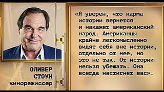 Оливер Стоун. Украина в огне (о фильме-сенсации, 2016)