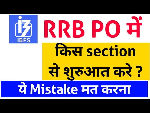 RRB PO में किस section से शुरुआत करे ? ये गलती बिल्कुल मत करना दोस्तो