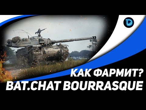 Bat.Chatillon Bourrasque ● ТАНК ЗА МАРАФОН ● КАК ОН ФАРМИТ?