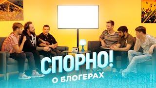 СПОРНО О БЛОГЕРАХ feat кликклак, vJOBivay, Гурам, Шеломанов