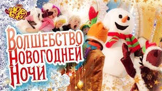 Город Ангел Бэби- Волшебство Новогодней Ночи - новая новогодняя песенка!