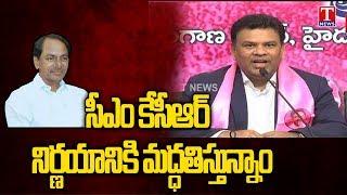 Telugutimes.net Telangana TRS NRI's Press Meet