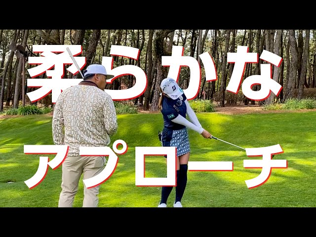 女子プロのシード選手にアプローチを教えたら激変しました【レッスン】【松田鈴英プロ】