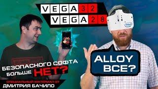 Vega 32 и другие Vega, конец Intel Alloy и спецматериал от Дмитрия Бачило