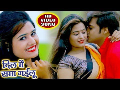 Dil Me Sama Gailu (Official Video) - दिल में समा गईलू -  Manoj Mihir - Latest Bhojpuri Song 2018