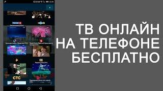 Мобильное телевидение. Смотреть ТВ на телефоне с приложением TV+. Добавление каналов