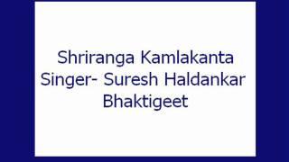 Shriranga Kamlakanta- Suresh Haldankar (Bhaktigeet)