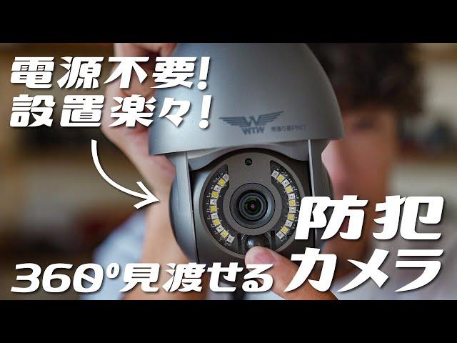 こんなの待ってた!電源不要の設置簡単なうえ遠隔で上下と360°見渡せる防犯カメラを紹介します。【見張り番パンチルトカメラ】