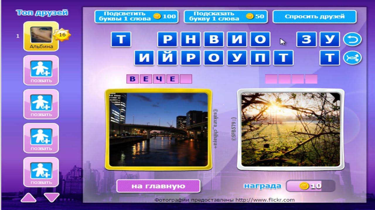ответы на игру одним словом антонимы с картинками выполнена высококачественной