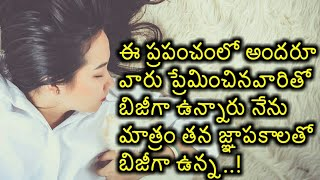 Telugu Love Failure WhatsApp Status | #Sureshbojja | Telugu Love Quotation | Telugu Kavithalu |