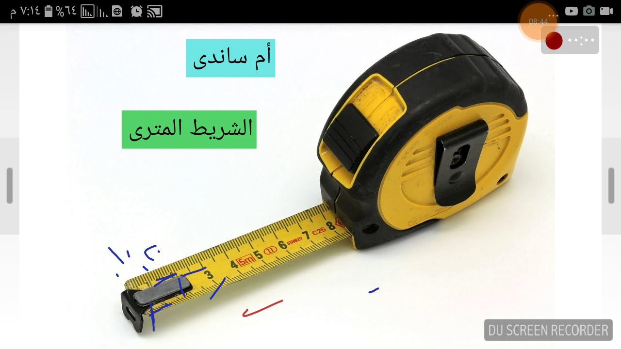 قياس الطول المتر وتحويل من متر الى سم والعكس وحل تمارين عنه متنسوناش فى اللايك Youtube