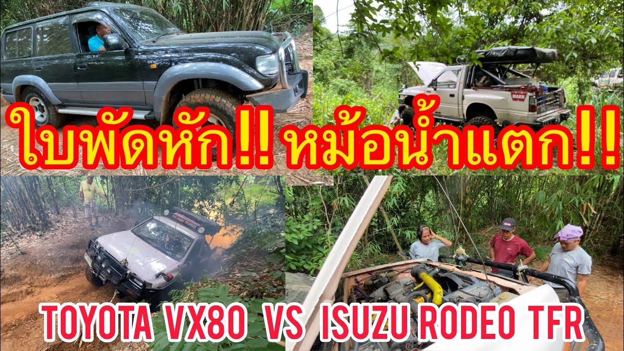 4x4 Off Road TOYOTA LAND CRUISER VX80 คลัทช์ลื่น VS Isuzu Rodeo TFR ใบพัดหัก หม้อน้ำแตกไปด้วยใจEP.4