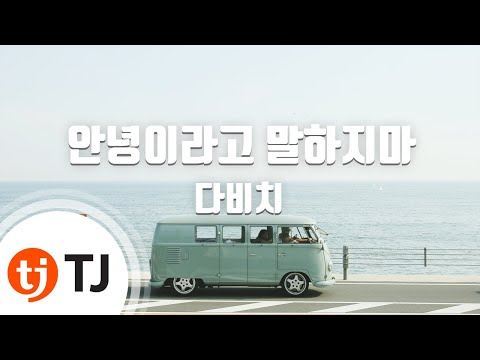 Don't Say Goodbye 안녕이라고 말하지마_Davichi 다비치_TJ노래방 (Karaoke/lyrics/romanization/KOREAN)